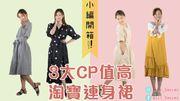【小編開箱】3大淘寶CP值高 夏日連身裙比拼