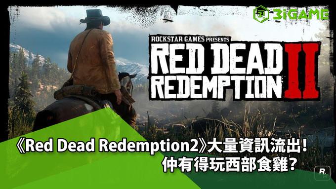 《Red Dead Redemption2》玩法公開!仲有得玩西部食雞?