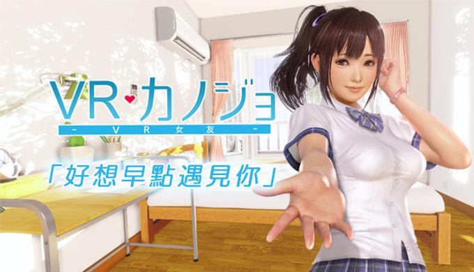 又嚟人類滅絕系列!VR女友月底喺Steam上架!