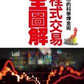 股市的科學煉金術:程式交易全圖解