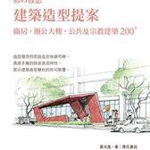 建築造型提案:廠房、辦公大樓、公共及宗教建築200 PLUS