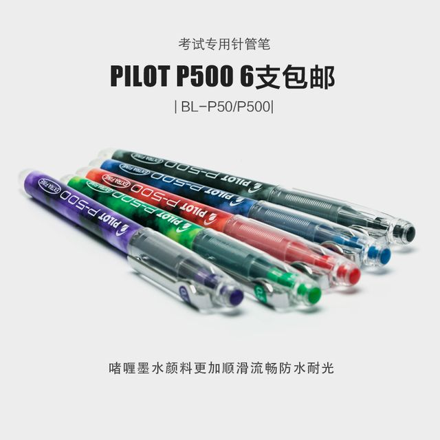 6PCS Japan PILOT Gel Pen BL-P50 P500 Water Resistance Examination Signature Pen