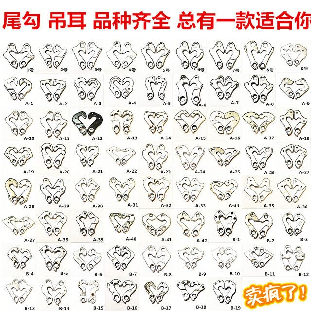 Whole Sale 10pcs/lot mixed order Alloy Mountain Bike Gear Mech Rear Derailleur Hanger Dropout 71 Styles with Screws