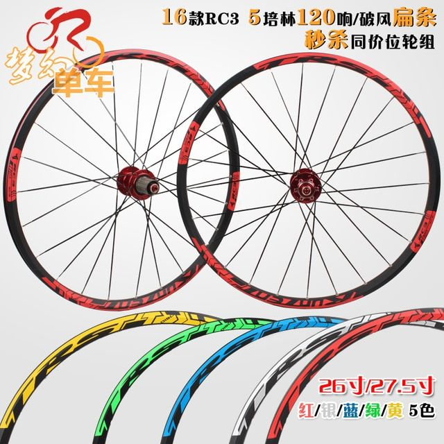 2016 RC3 26inch mountain bike bicycle front 2 rear 5 bearing japan hub super smooth flat spokes  wheel wheelset 27.5inch  Rim