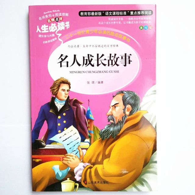 Wholesale genuine books celebrity story books for English children's books of world literature book four masterpiece