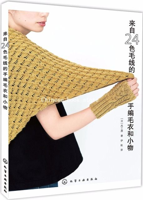 2017 New Japanese knitting book by Wind Kobo Hand sweaters and small pieces from 24-color wool  Chinese Weaving skills book