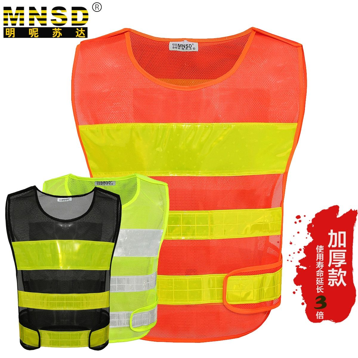 MNSD 3Color Safety Reflective Vest Yellow Safety Vest Red Safety Vest Black Safety Vest Chaleco Reflectante Gilet Jaune Securite