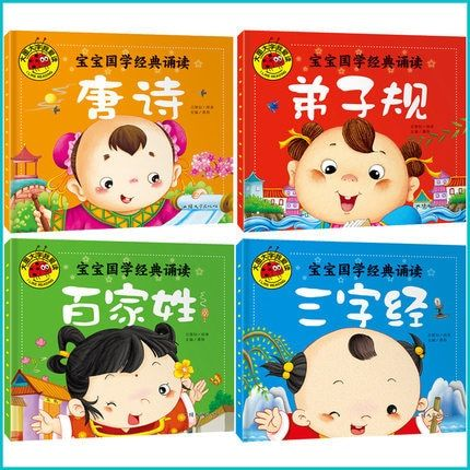 The baby Ancient Chinese Literature classic reading three Character Classic Poems dizigui surnames for learn chinese Mandarin