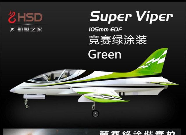 2017 NEW HSD Avanti super viper  105mm EDF jet plane PNP format 6S or 8S or 12S version with brake system