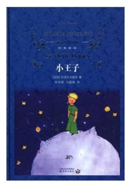 B-world famous novel  The Little Prince (Chinese Edition)
