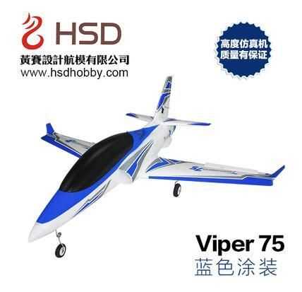 HSD Hobby 75mm Viper blue color rc jet plane model KIT with metal landing gears version