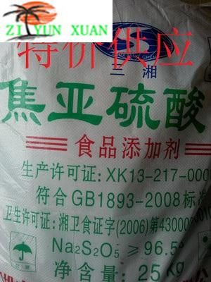 Food grade sodium metabisulfite powder food additives preservatives bleach insurance antistaling agent 1kg