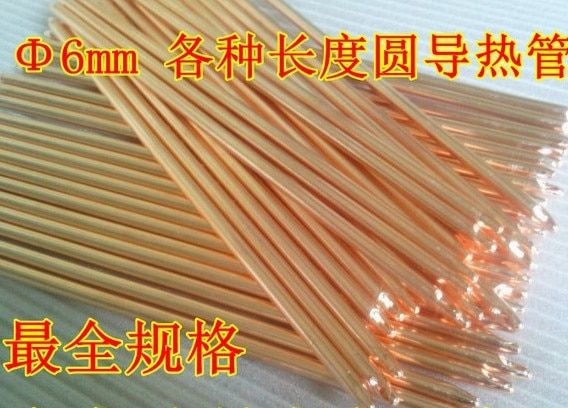 Free ship 20pcs/lot 6mm diameter 200mm length notebook pure copper heat pipe,radiator DIY sintering radiator copper tube