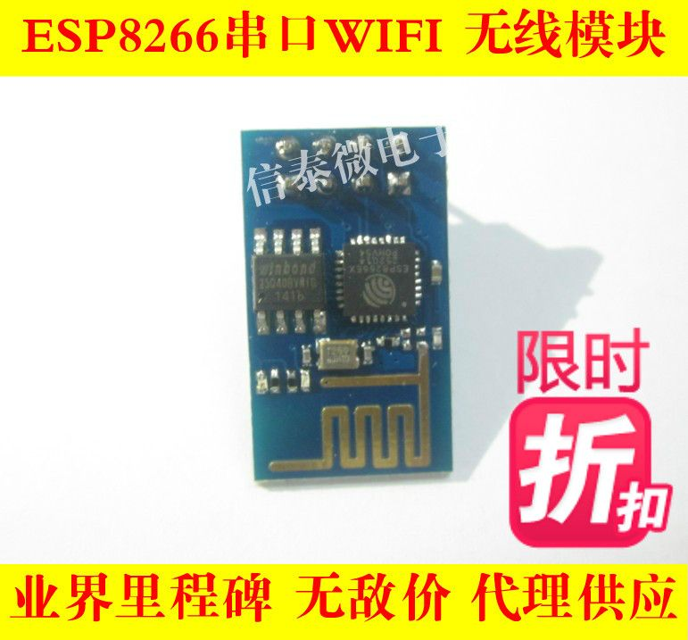 10PCS/LOT ESP8266 serial port WIFI wireless module WIF transceiver wireless module ESP-01