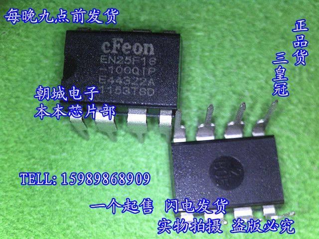 Qip EN25F16 EN25F16-100  integrated circuit