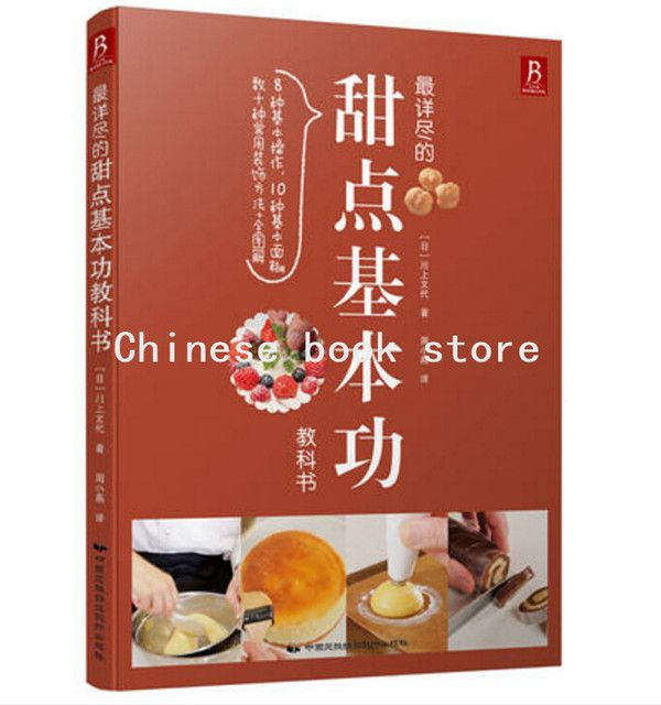 Western desserts baked books the most detailed dessert basic skills books Biscuit cake bread cooking recipes books in Chinese