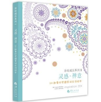 Inspiration ZEN 50 Mandalas Anti-stress (volume 3), coloring books for adults art creative book
