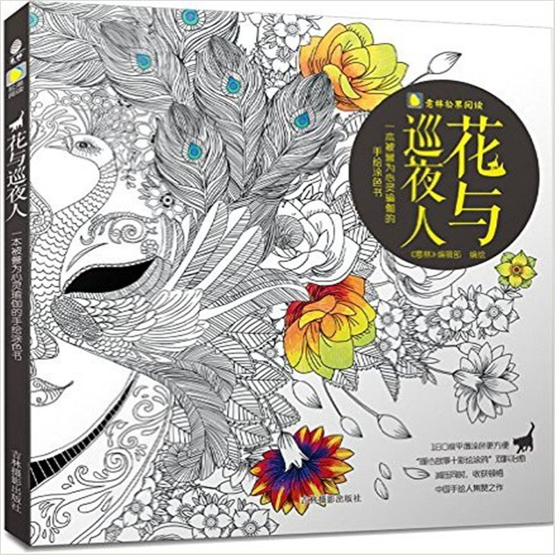 Coloring Books for Adults Flower and Watchman: anti-stress heart yoga Coloring Book for children