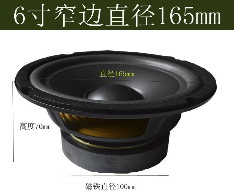 Tamehome 1 pair 2 pcs 6 inch car speaker 6 inch full-range speakers in the narrow 6-inch woofer speaker 100 magnetic 8 ohms 120W