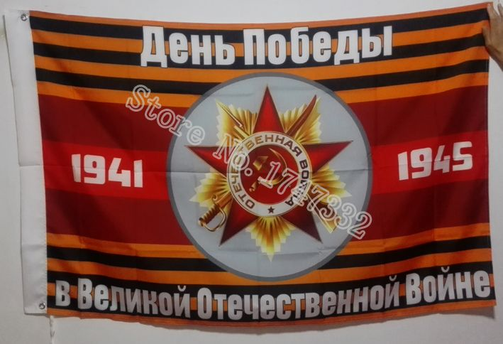 USSR Russia 1941-1945 Victory Day May 9 Flag hot sell goods 3X5FT 150X90CM Banner brass metal holes