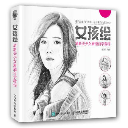 Fresh and beautiful girl sketch self tutorial book / Preliminary sketch technique Book