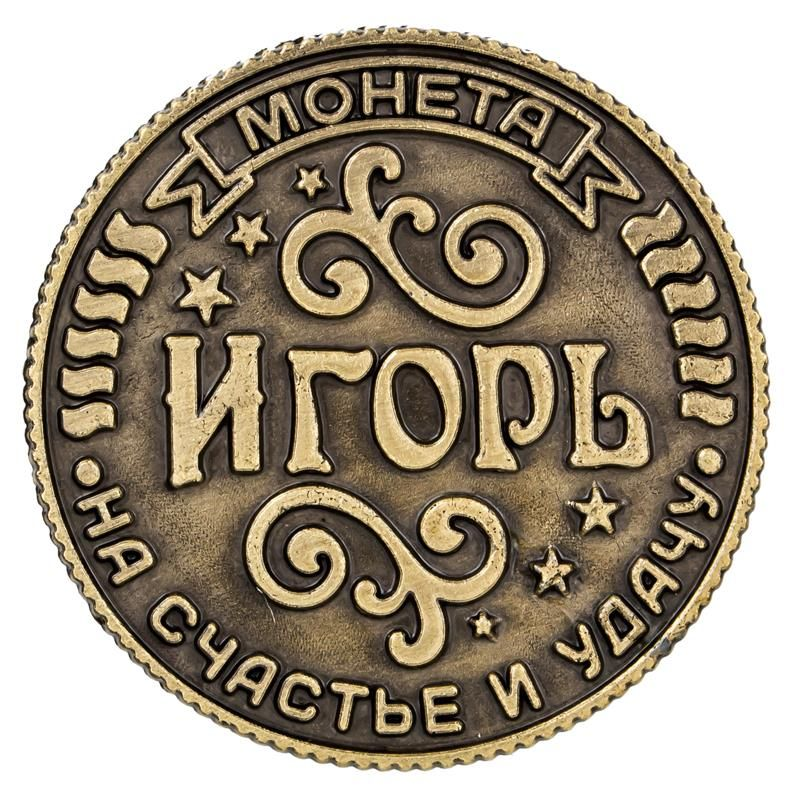 "Coins on the substrate ""Igor"" 2.5 cm Vintage Russian Memento original coin copy metal gift crafts Home decorating Free shipping"