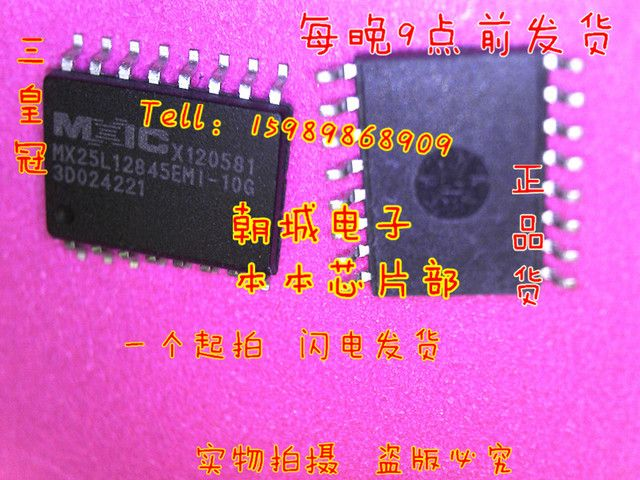 MX25L12845EMI-10G  integrated circuit