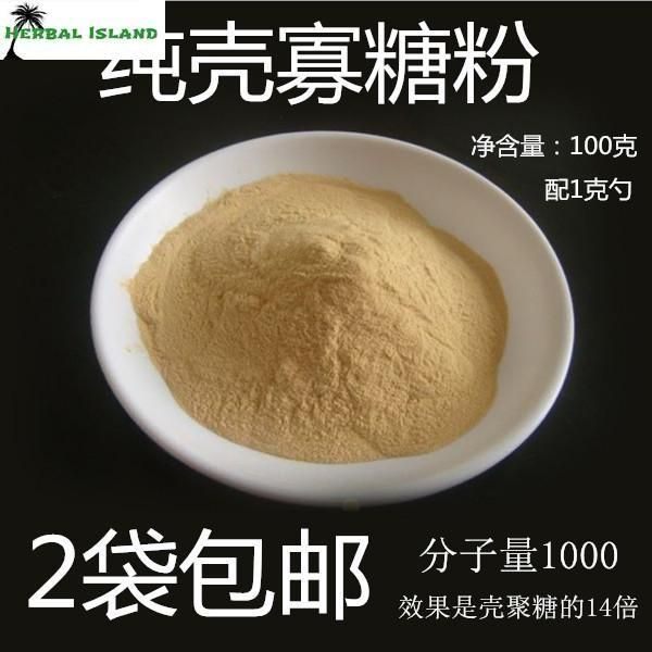 100 grams of pure powder Chitooligosaccharides improve immunity hypoglycemic chitosan molecular weight of 1,000 bags of 14 times