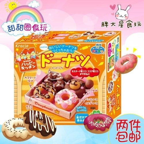 DIY Donuts sweets candy food Japanese kracie popin cookine snack Imported food japanese-food-sweets taste candy from Japan