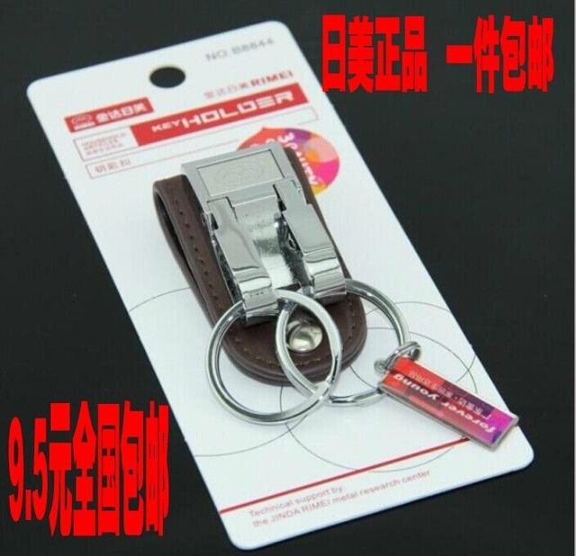 Japan b8844 stainless steel male sb's belt buckle keychain belt hanging buckle detachable double buckles