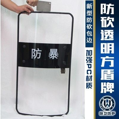 Anti-riot shields cut edging square shield stab-proof PC steel edging shield