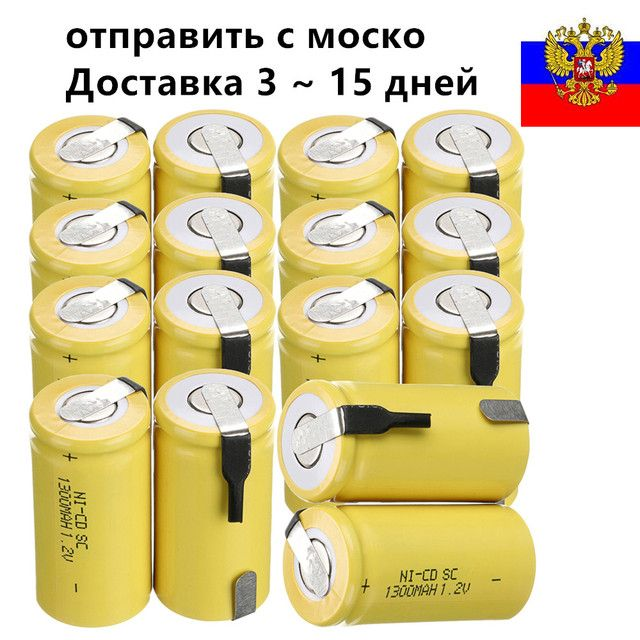 20 pcs screwdriver SC battery only for Russian buyer! SC rechargeable battery SUBC NICD 1.2v batteria accumulator 1300mAh