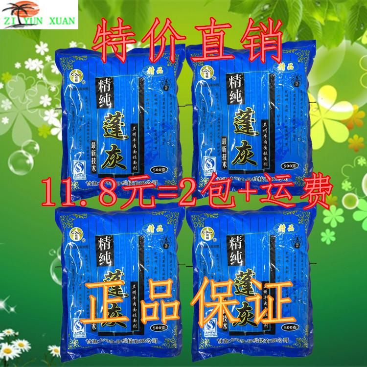 Two bags of mail promotion, Hand-Pulled Noodle agent Lanzhou Lamian pure Peng Hui Peng Hui special instant powder 500g