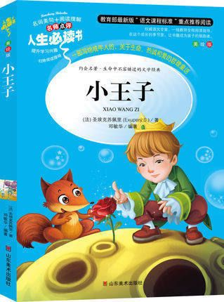 Wholesale genuine books and notes the little prince children's books English literature book four