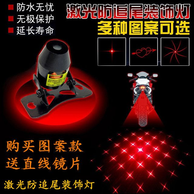 Pedal motorcycle lights laser anti-collision warning lamp motorcycle rear fog lamp taillights LED decorative lamp