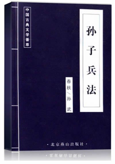 Sun Zi Bing Fa ancient classical literature books China a spring and autumn sun Wu Ancient Chinese Literature Search D2