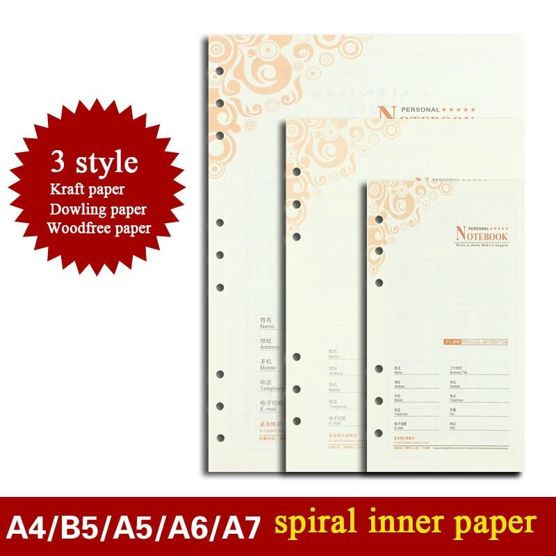 A4/B5/A5/A6/A7 spiral notebook paper ring binder loose-leaf paper with line and blank page filler paper