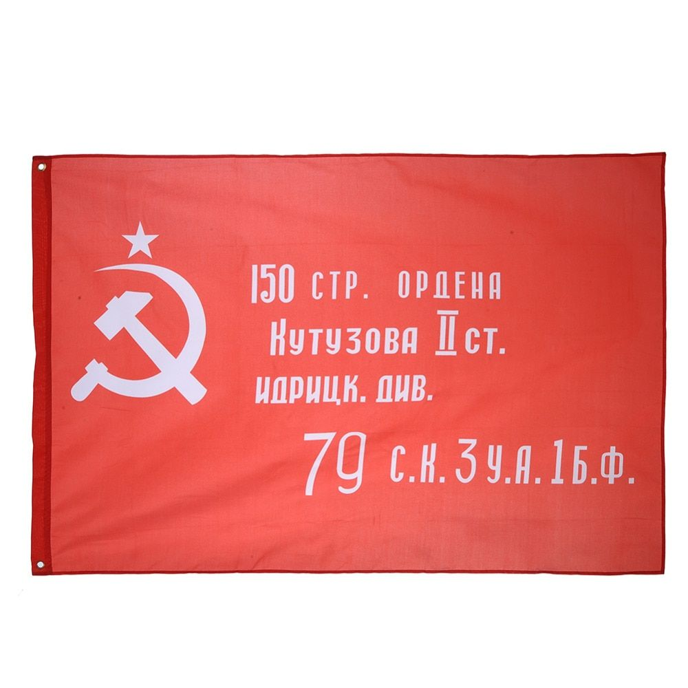 1pcs 3*5 ft Russian Victory Banner Flag Polyester WW2 WWII 1945 USSR CCCP Soviet Banner of Victory In Berlin For Victory Day