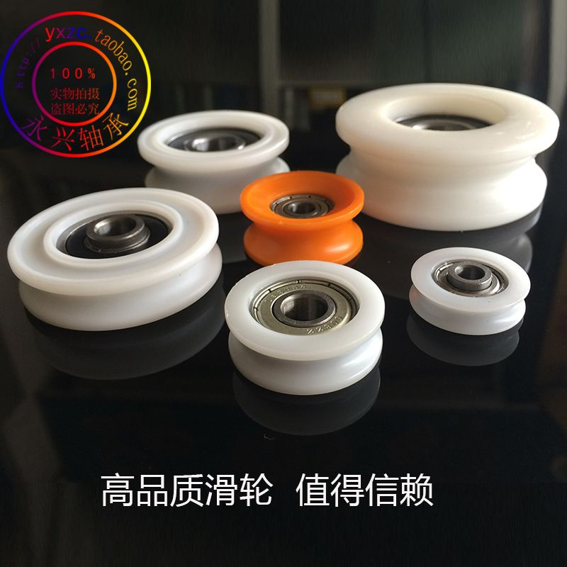 U Groove 608 Package Plastic Bearing POM Rubber Rolling Wheel U Groove Bearing Doors And Sliding Door Nylon Wheel Concave
