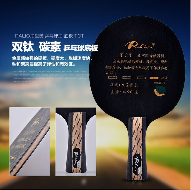 Orignal Palio TCT 9 layers CARBON + Titanium Table Tennis Blade/ ping pong blade/ table tennis bat Free Shipping
