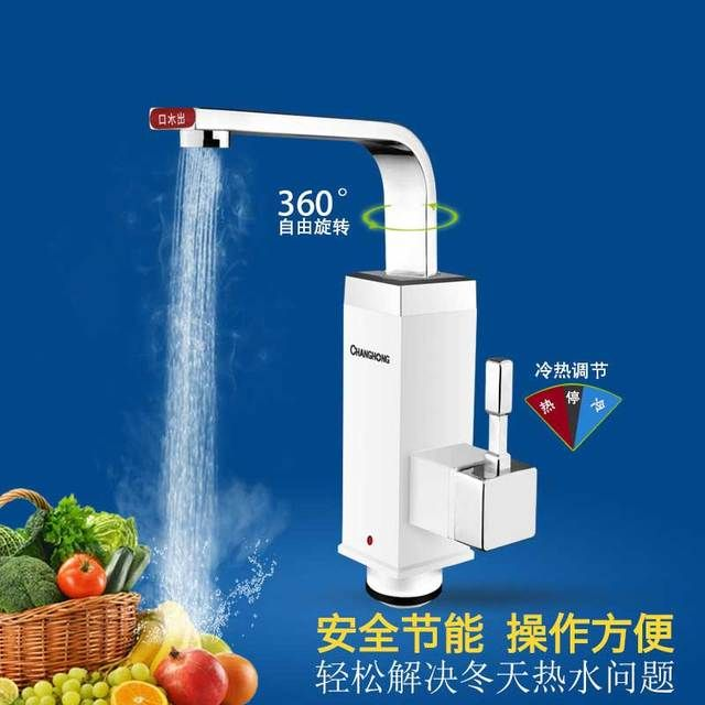 CKR-D10 hot-type electric faucet, kitchen-Bao home, hot and cold dual-use, under the hot water taps