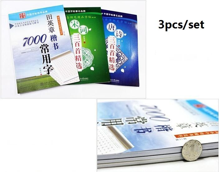 3pcs/set Chinese Copybook by Tian Ying Zhang,Pen Pencil Practice Book,chinese common 7000 characters Tang poems and Song ci