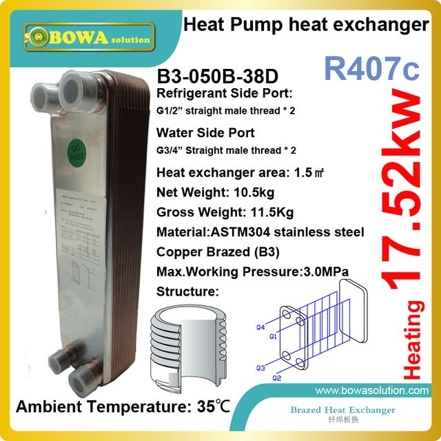 17.5KW heating capacity  R407 to water  SS flat HEX  working as  condenser of  heat pump  replace kaori plate heat exchangers