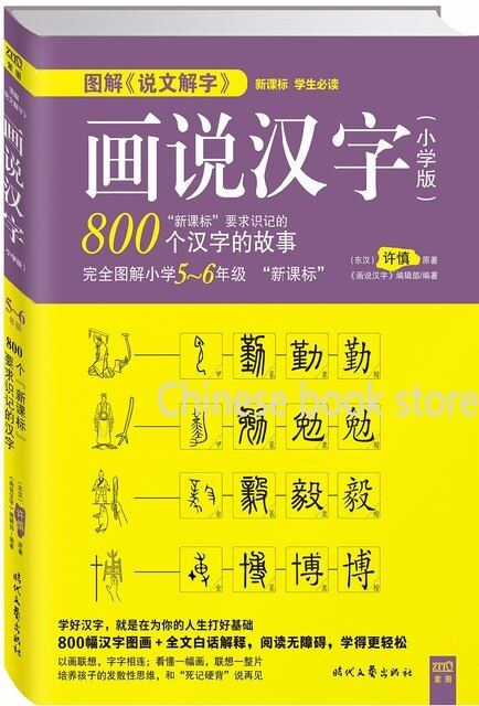 Booculchaha Chinese character picture books dictionary for advanced learners learning 800 Chinese character hanzi with Pinyin