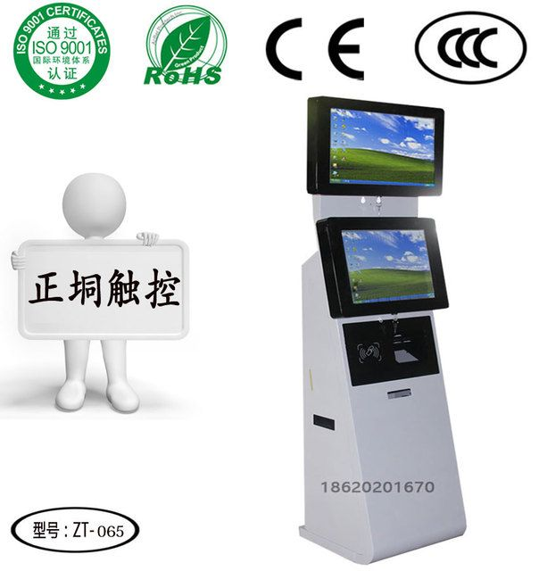 inquiry machine/touch control payment by self terminal