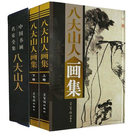 2pcs/set Chinese Painting Brush Ink Art Sumi-e Album BaDaShanRen Landscape Book