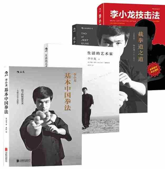 4books/set Bruce Lee Basic Chinese boxing skill book learning Philosophy art of self-defense Chinese kung fu wushu book