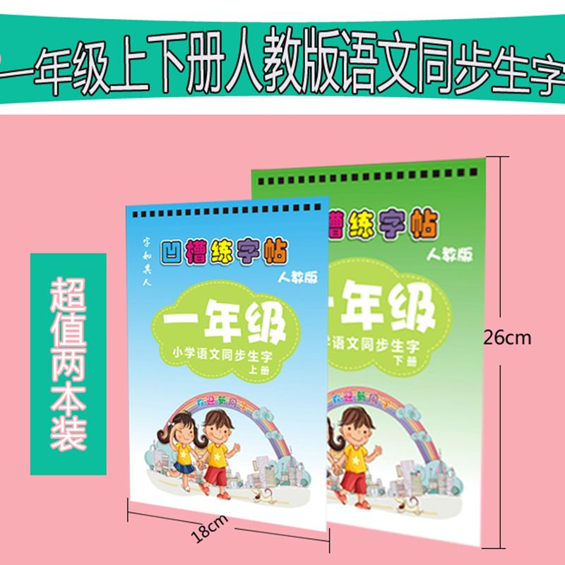 Copybook Groove Chinese Character Exercise Beginners Practice Regular Script Calligraphy Children Books Educational
