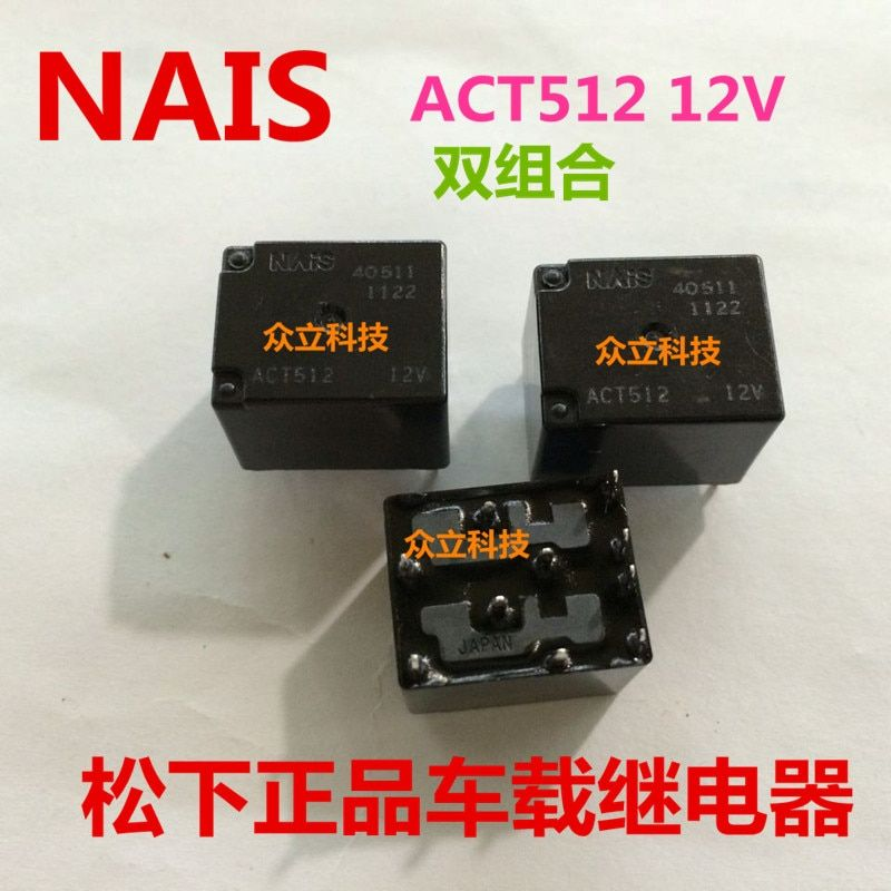 ACT512 20A 12V./. automotive dual J518 special relays