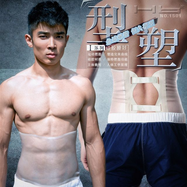 Hb Mens Bodysuit Underwear Waist Physical Corsets for Men. Body Girdles  Body Sculpting Slimming Men Subber Men's Pvc Bodysuit